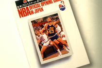 1990 Official Opening Games in Japan - 1