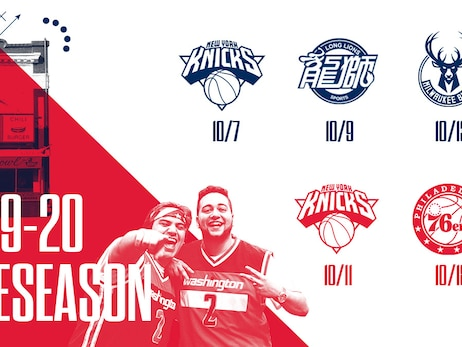 Wizards announce 2019 preseason schedule